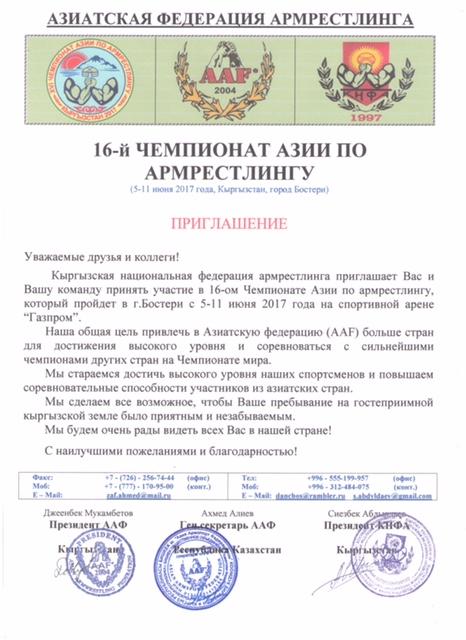 1 Приглашение на Чемпионат Азии 2017 (рус.)