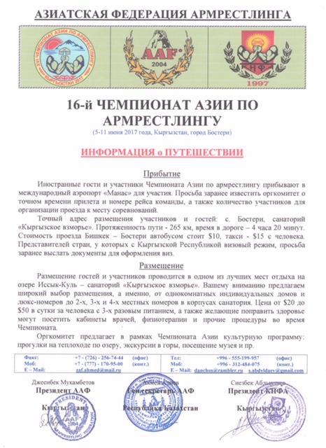 4 Положение на Чемп. Азии 2017 (информация рус.)